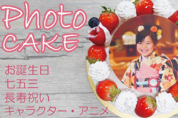 photocake_bnr