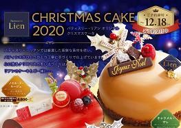 クリスマスケーキ2020表